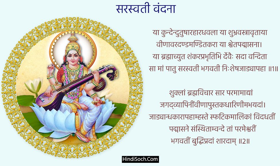 Saraswati Vandana in Sanskrit with Images