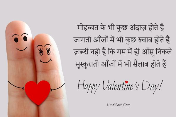 Valentine Day Image Shayari Hindi for Boyfriend Girlfriend