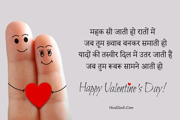 Valentine Day Shayari Especially for Girlfriend