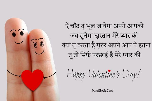 Valentine Day Shayari for Couples in Hindi