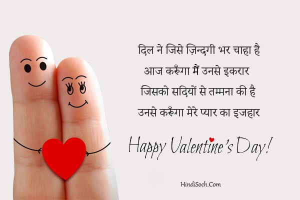 Valentine Day Shayari for Girlfriend in Hindi