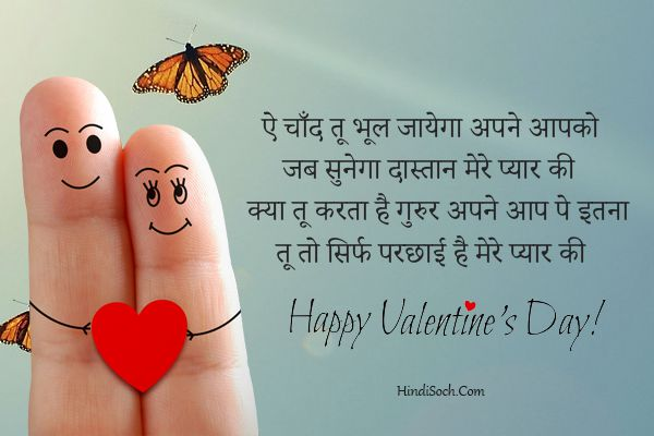 Valentine Day Shayari in Hindi for Girlfriend