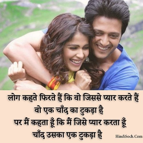 Happy Valentine Day Shayari in Hindi for 2018