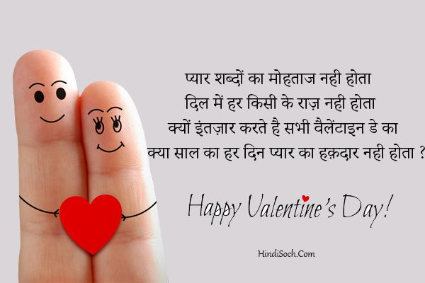 Valentine Day Shayari in Hindi for Her with Love
