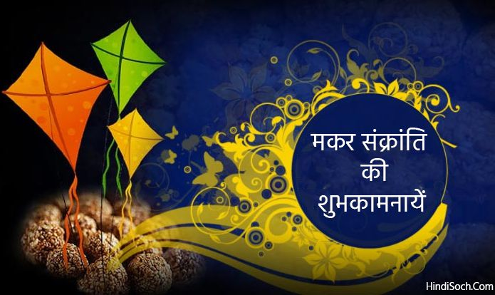 happy makar sankranti wishes photos