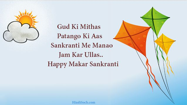 happy sankranti 2018 images