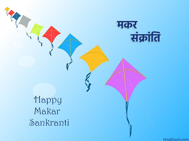 Photo of Happy Makar Sankranti Images in Hindi 2021 & Sankranti Photos