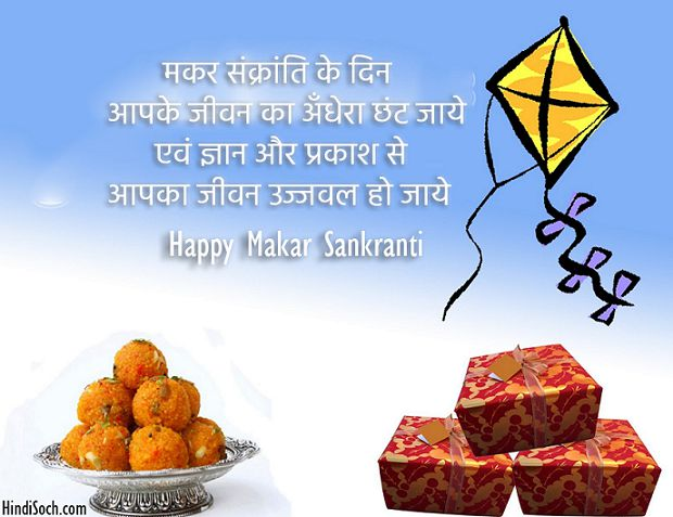 makar sankranti image 2018 in hindi
