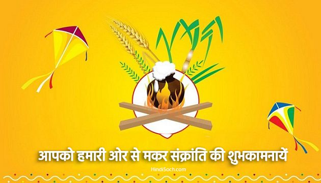 makar sankranti message with images