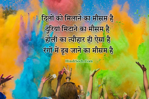 Beautiful Holi Wishes in Hindi with Greetings