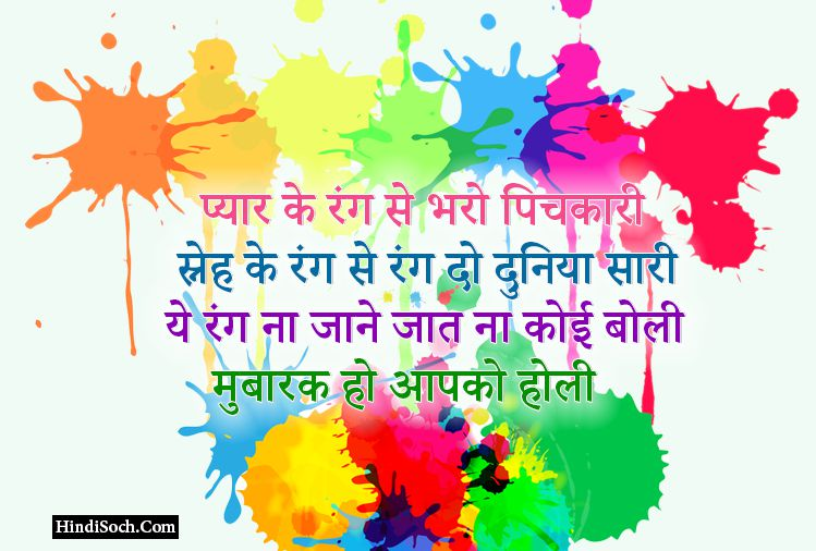 Happy Holi Wishes in Hindi Message Greetings