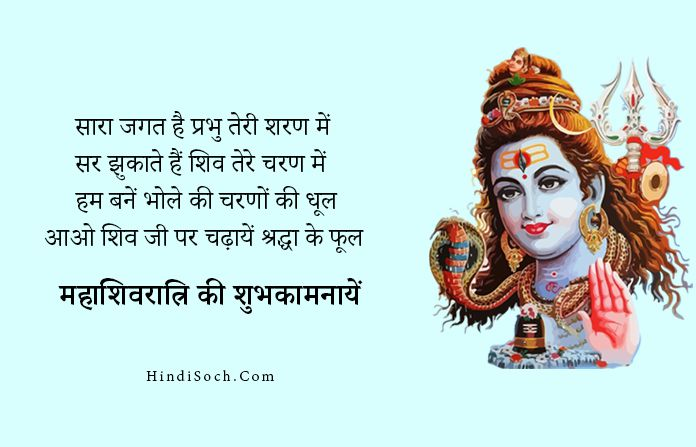 Best Mahashivratri Wishes SMS in Hindi