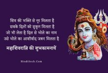 Photo of 50 Best Mahashivratri 2021 Wishes, SMS, Status in Hindi
