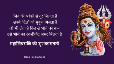 Photo of 50 Best {2021} Mahashivratri Wishes in Hindi