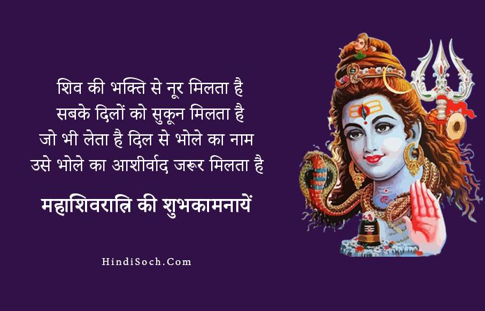 Best Mahashivratri Wishes in Hindi