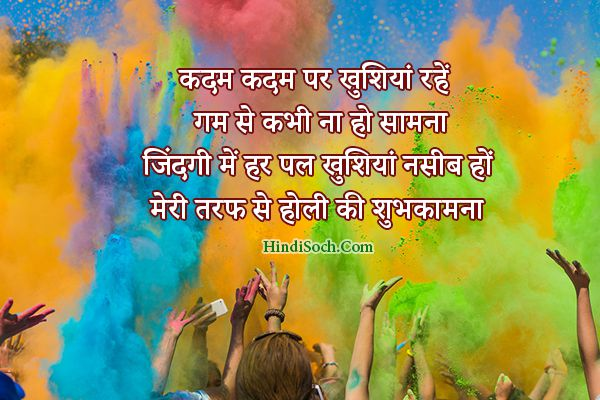 Colorful Holi Wishes in Hindi