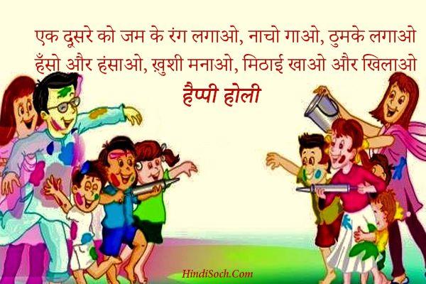 Happy Holi SMS in Hindi