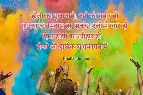 Happy Holi Wishes in Hindi for Whatsapp