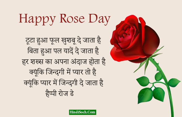Happy Rose Day Images Shayari in Hindi