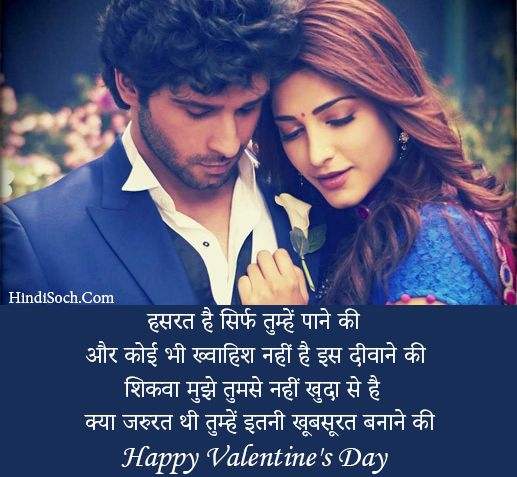 Happy Valentine Day Quotes in Hindi for Girlfriend