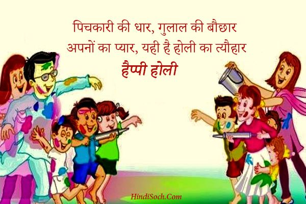 Holi Messages In Hindi SMS Status