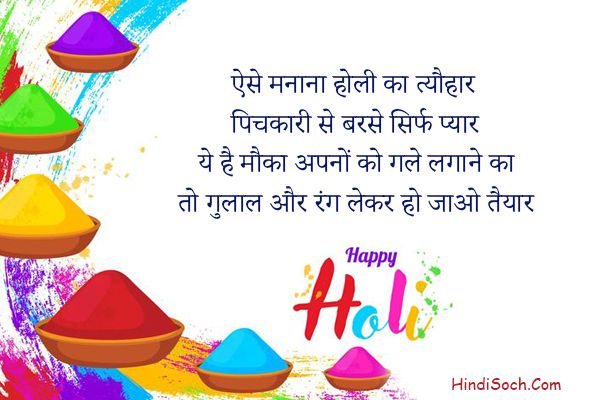 Famous Holi Quotes in Hindi for 2020