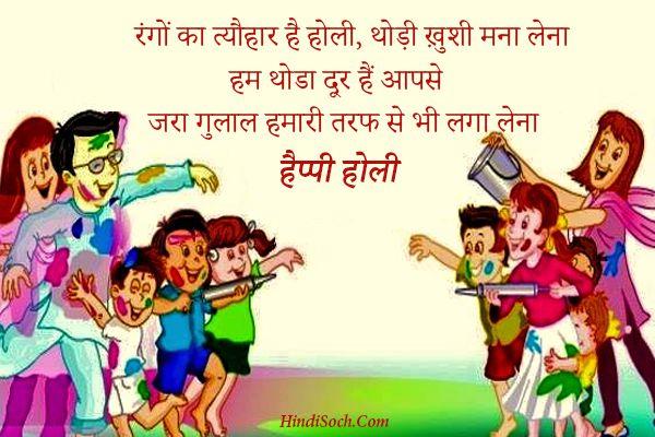 Holi SMS in Hindi Status