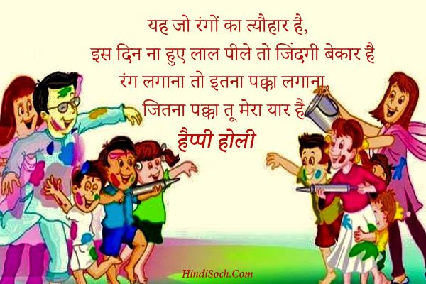 Holi SMS in Hindi Text Messages