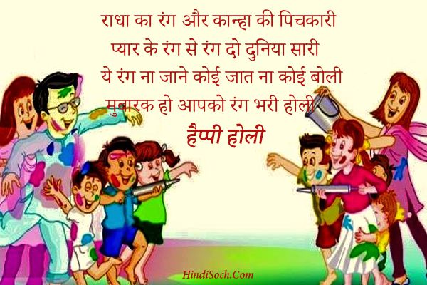 Holi Whatsapp SMS Messages in Hindi