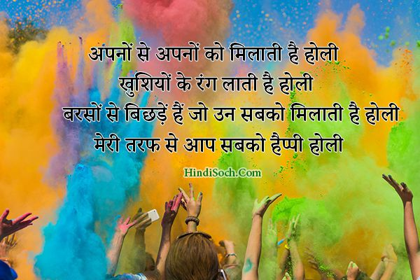 Holi Wishes in Hindi for Holi Festival