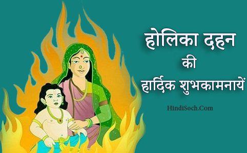 Holika Dahan Wishes Images in Hindi