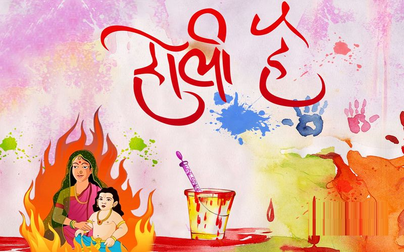 Holika Dahan Wishes Images