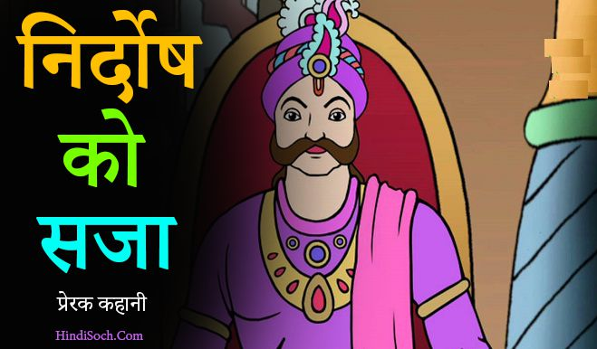 King and Parrot Prerak Kahani in Hindi