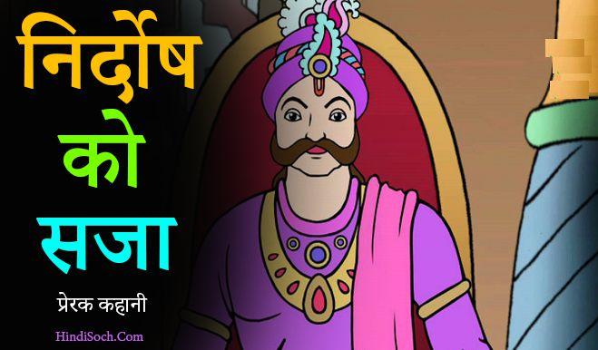 King and Parrot Prerak Kahani in Hindi