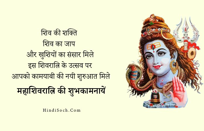 Mahashivratri Quotes Wishes in Hindi
