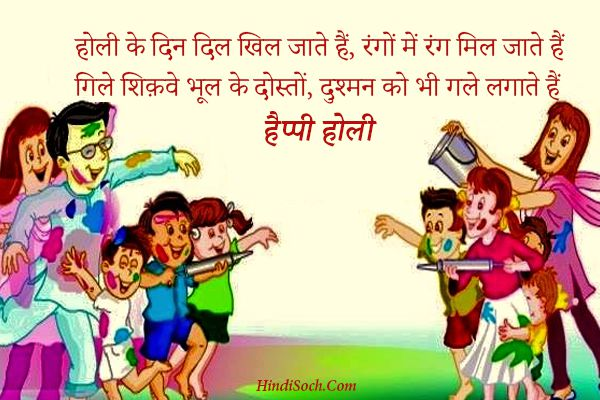 Messages SMS for Holi in Hindi
