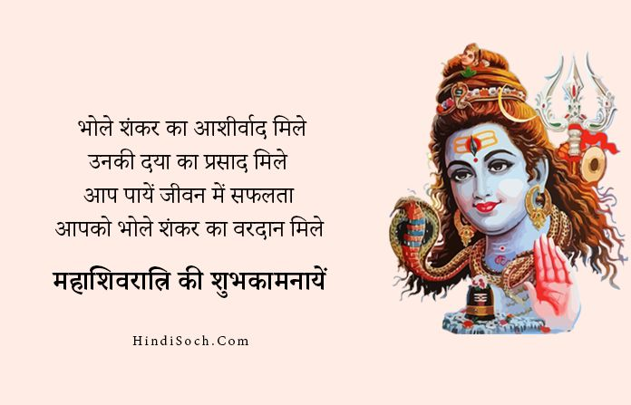 OM Shiv Mahashivratri Wishes in Hindi