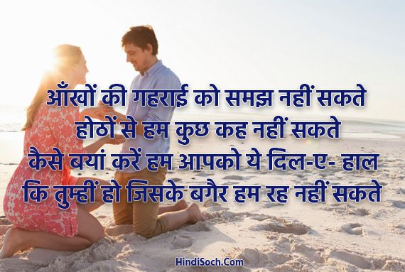 Propose Day Shayari in Hindi with Image Status