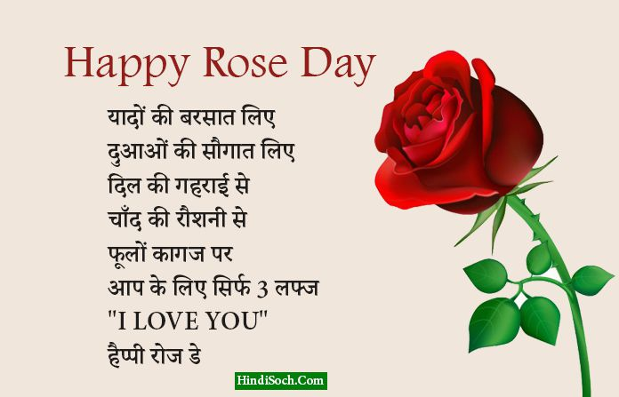 Rose Day Shayari SMS in Hindi for Couples