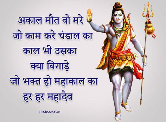 OM Bholenath Mahadev Status in Hindi | महादेव