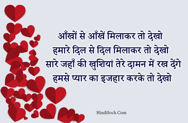 Romantic Valentine Day SMS in Hindi