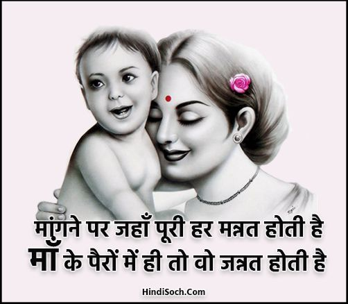 Beautiful Maa Shayari in Hindi