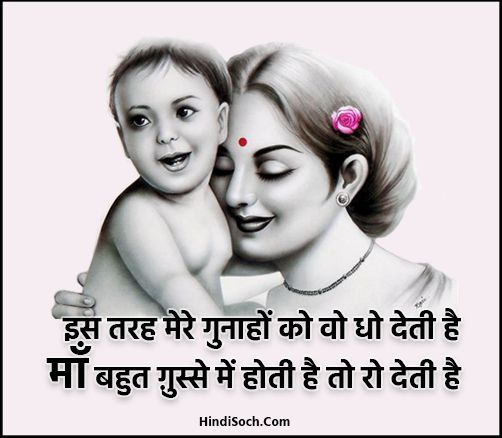 Best Shayari on Maa in Hindi
