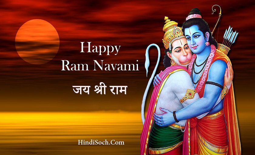 Bhagwan Shri Ram Navami Images HD