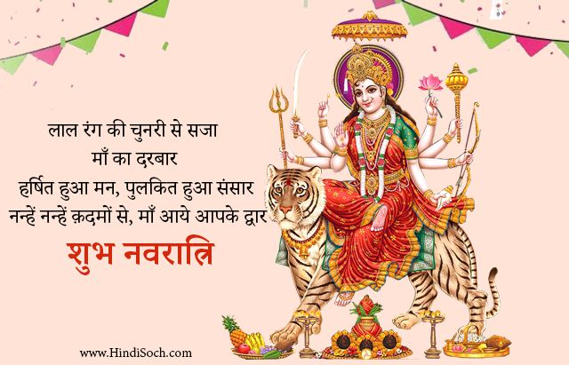 Chaitra Navratri SMS in Hindi