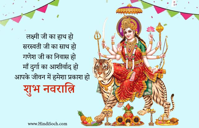 Durga Navratri Messages in Hindi