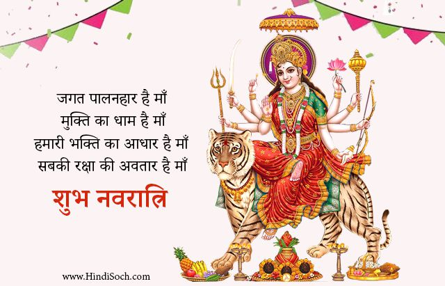 Happy Navratri SMS in Hindi for Durga Puja