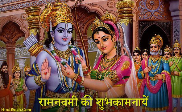 Happy Ram Navami Greetings Images