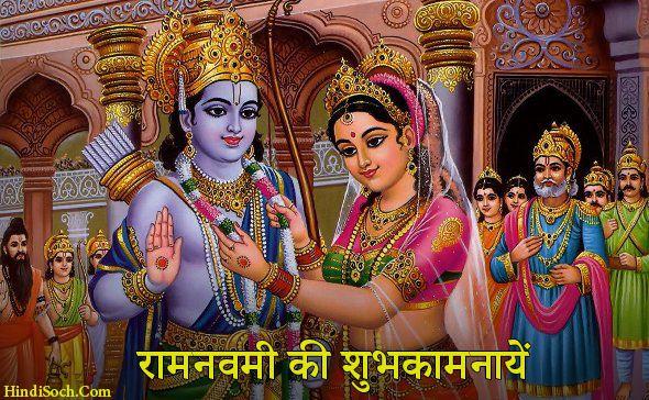 Happy Ram Navami Greetings Images