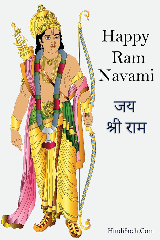 Happy Ram Navami Images for Mobile